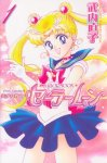 Sailor Moon v1