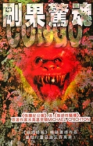 congo-china