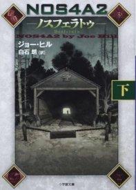 nos4r2-japanese