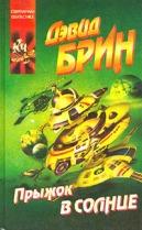 sundiver-russian